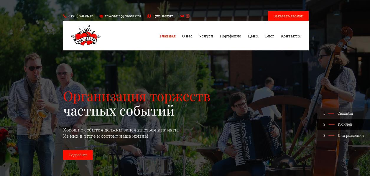 redheartswedding.ru
