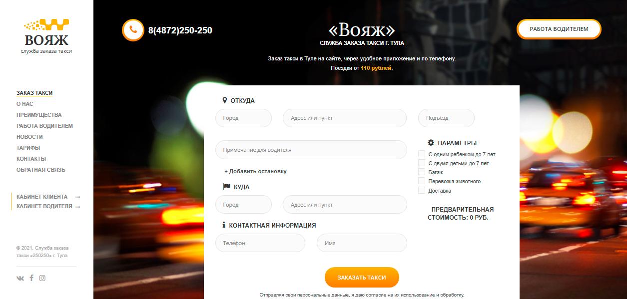 taxi250250.ru