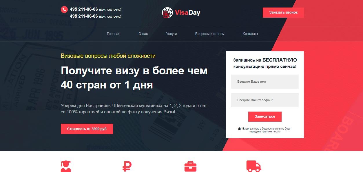visaday.ru